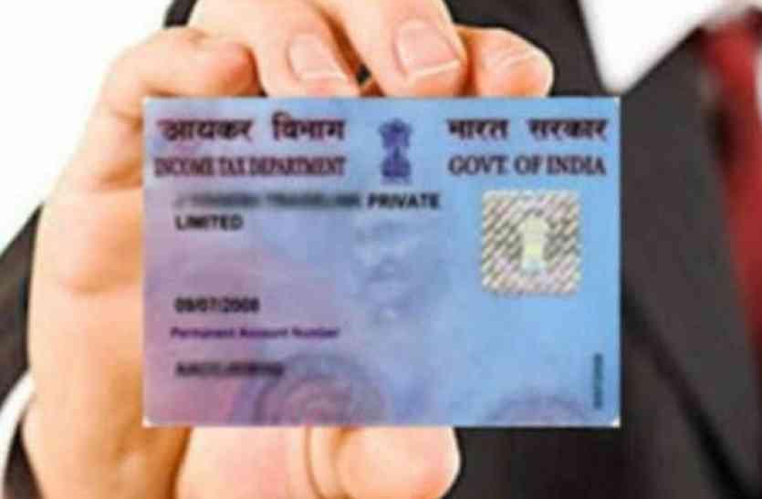 कहीं आपका भी पैन कार्ड कैंसिल तो नहीं हो गया, सरकार ने 11.44 लाख अवैध पैन कार्ड किया निष्क्रिय