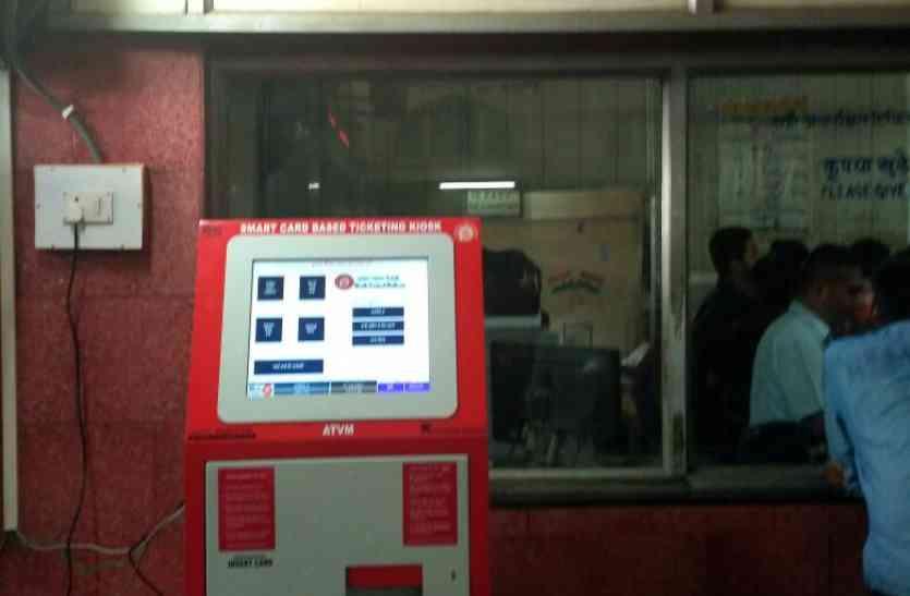 टिकट खरीदने के लिए नहीं नहीं लगानी होगी लाइन, स्टेशनों पर लगाए जा रहे ऑटोमेटिक टिकट वेंडिंग मशीन