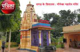 बांसवाड़ा : यहां खण्डित शिवलिंग की पूजा है से पूरी होती है मनोकामनाएं