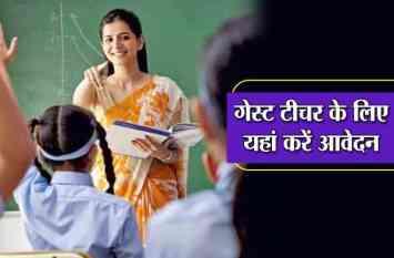 शुरू हो गई अतिथि शिक्षकों की भर्ती, 25 अगस्त तक होगा सत्यापन