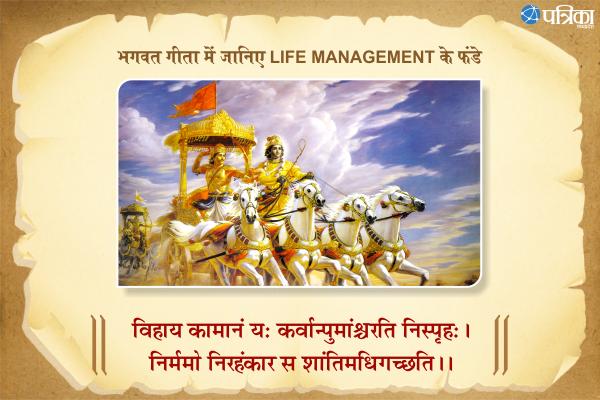 bhagavad gita and management