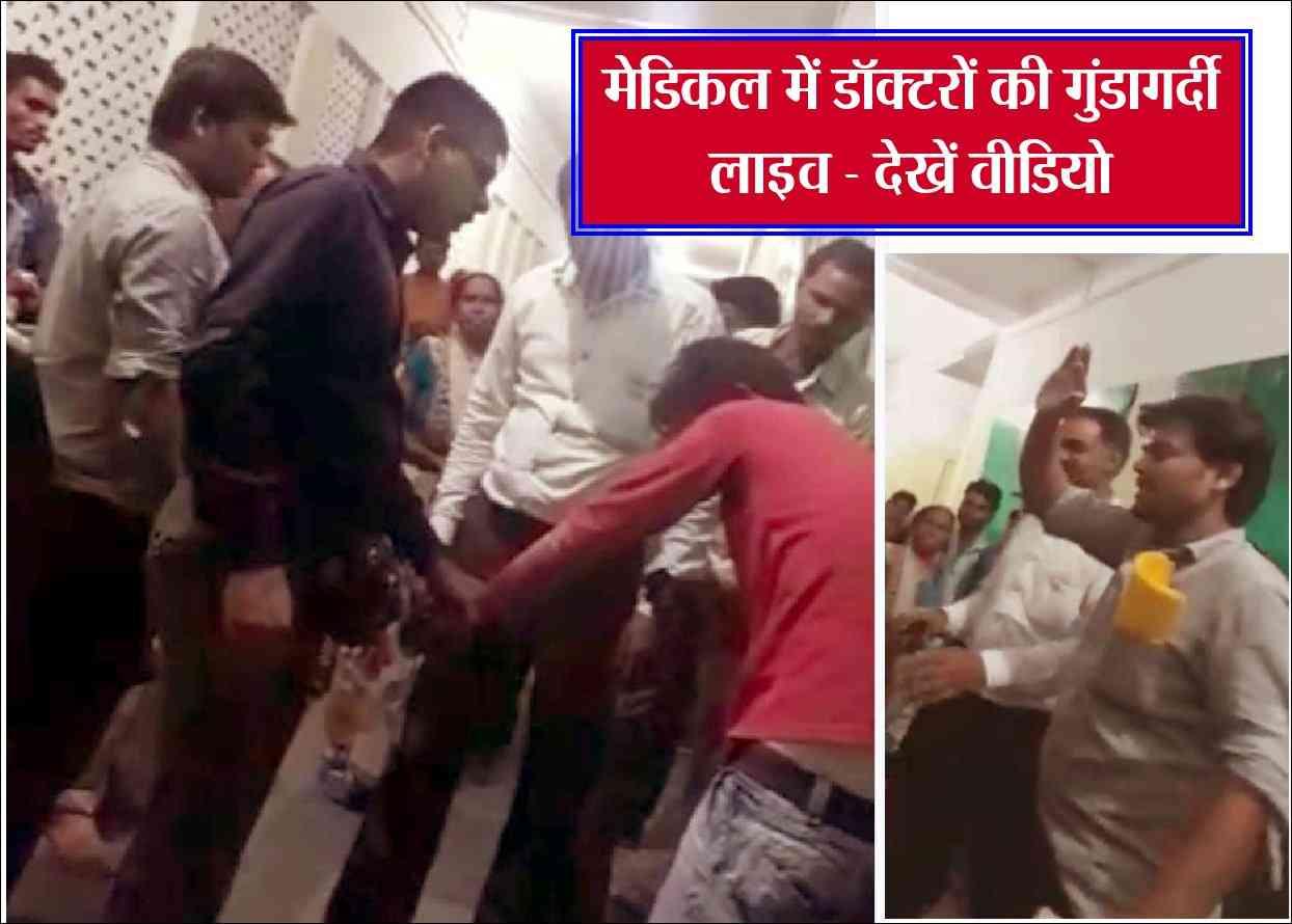 jabalpur medical college latest news, gunda doctors at jabalpur medical college
