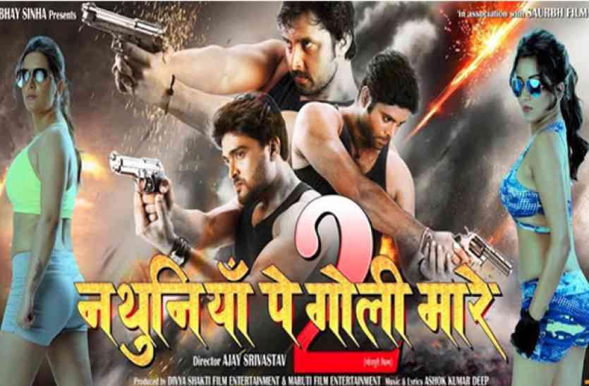 भोजपुरी फिल्म नथुनिये पे गोली मारे 2 का ट्रेलर यू-ट्यूब पर