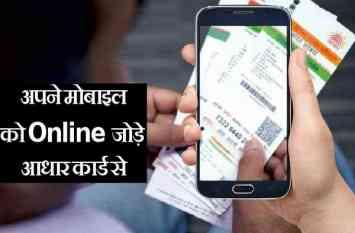 ऐसे करें अपने मोबाइल को आधार से आॅनलाइन लिंक