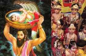 जन्माष्टमी विशेषः मोह और मुक्ति के दाता हैं कृष्ण, ये है 16000 रानियों से विवाह का सच