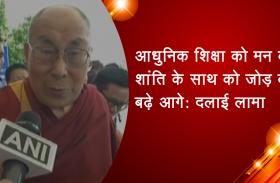 आधुनिक शिक्षा को मन की शांति के साथ को जोड़ कर बढ़े आगे: दलाई लामा