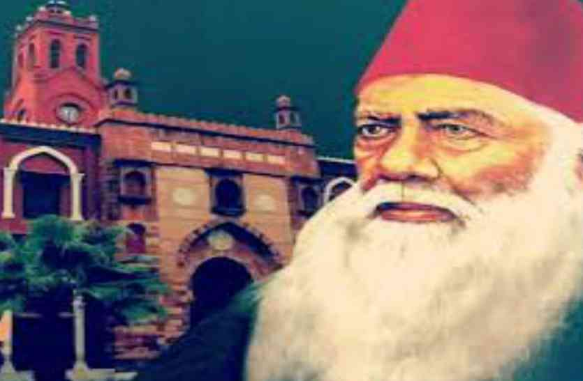 AMU Aligarh Muslim University Founder Sir Syed Essay Competition ...