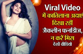 Viral Video में कातिलाना अदाएं दिखा रहीं जैकलीन फर्नांडीज, न करें मिस