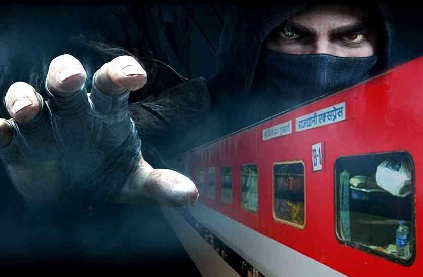 राजधानी एक्सप्रेस चोरी: ट्रेन स्टॉफ पर गिरी गाज, 14 कर्मचारी निलंबित