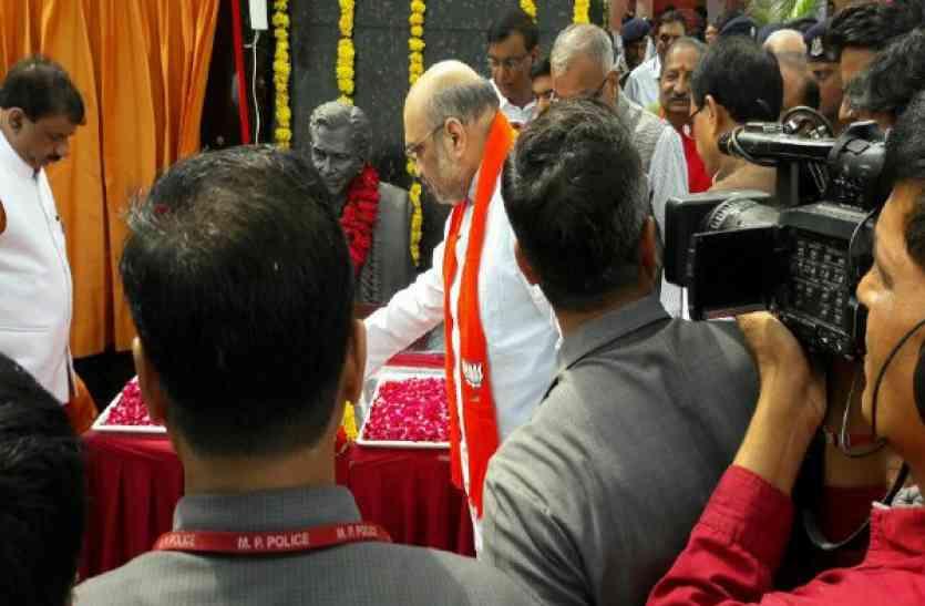 भोपाल आए भाजपा के राष्ट्रीय अध्यक्ष अमित शाह, किया पंडित दीनदयाल उपाध्याय की प्रतिमा का अनावरण