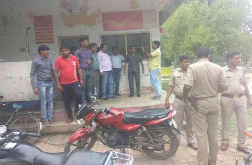 डाकघर में बदमाशों का दिन दहाड़े धावा, हथियारों के बल पर लूट