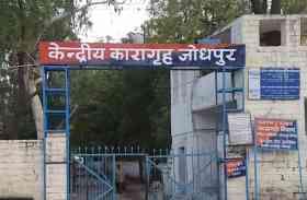 जोधपुर सेंट्रल जेल के आस पास 7 मोबाइल टॉवर, अंदर धड़ल्ले से चल रहा मोबाइल का खेल