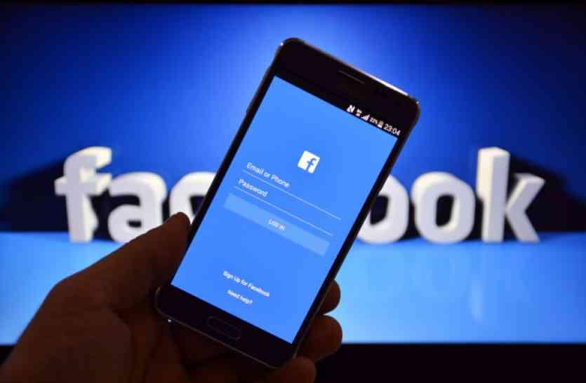 स्पेशल खबर- आप भी चलाते हैं फेसबुक तो हो जाएं सावधान, किसी भी आने वाले लिंक पर न करें क्लिक