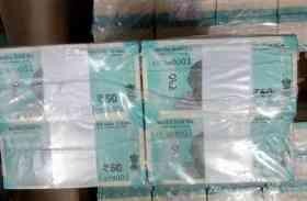लो जी आ गया 50 रुपए का नया नोट, आप भी देखिए