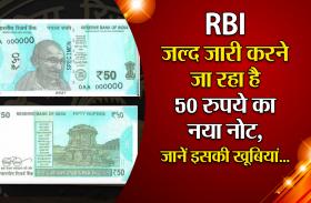 RBI जल्द जारी करने जा रहा है 50 रुपये का नया नोट, जानें