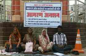 दबंगों ने मकान पर किया अवैध कब्जा, पीड़ित परिवार बैठा अनशन पर