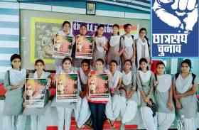 छात्रसंघ चुनाव: संगठनों की साख दांव पर, निर्दलीय हावी