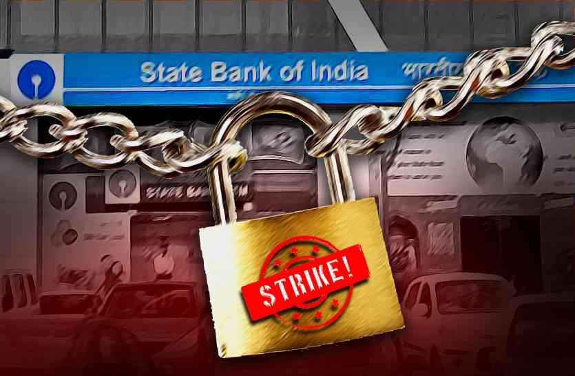 आज बैंकों में दिनभर लटके मिलेंगे ताले, हड़ताल पर रहेंगे कर्मचारी