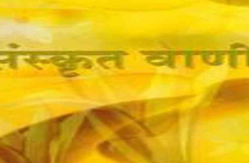 वैदिक काल को जानने बच्चे क्लास रूम में बोलेंगे संस्कृत वाणी
