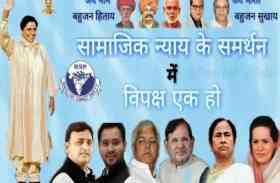 BSP ने जारी किया विपक्ष की एकता का नया पोस्टर, पहली बार माया-अखिलेश साथ