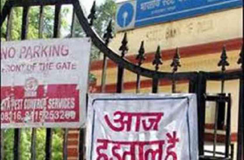 बैंककर्मी आज हड़ताल पर: नहीं होगा काम, ग्राहकों की बढ़ी परेशानी