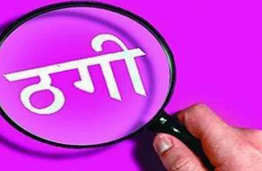 कपड़ा व्यापारियों से ४३.५४ लाख रुपए की धोखाधड़ी