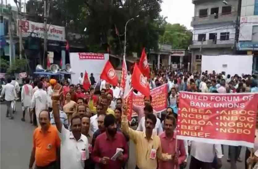 Video बैंक कर्मियों ने लगाए नारे, निकाली आक्रोश रैली