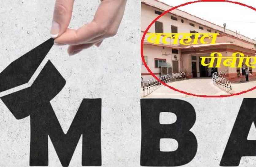 पीबीएम प्रशासन की उड़ी नींद, अब एमबीए डिग्रीधारी संभालेंगे व्यवस्था