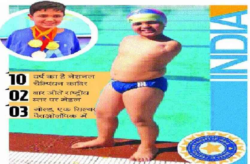 10 साल का अब्दुल बिना दोनों हाथों के बने नेशनल तैराक,आज होंगे बाल संसद में मुख्य अतिथि