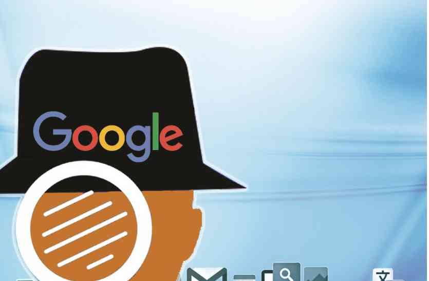 काम की जानकारी: Google पर प्राइवेसी बनाए रखने के 6 आसान तरीके