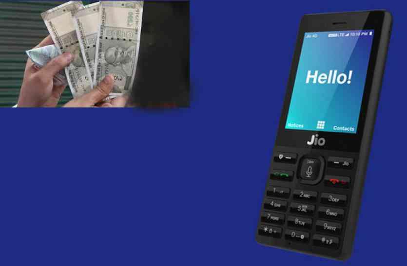 Jio Phone के 1500 रुपए 3 साल बाद मिलेंगे वापस, जानिए कैसे