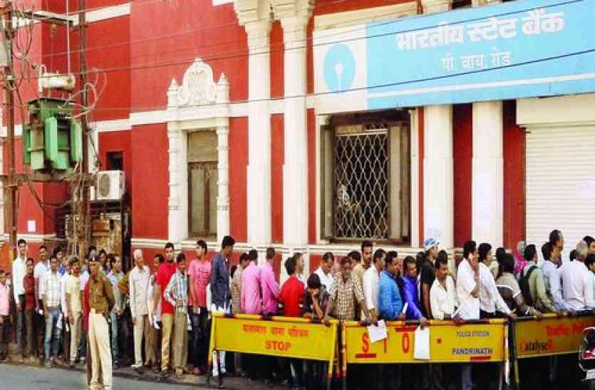 आज सारे सरकारी बैंक पर लगा ताला, ग्राहक बनें वजह