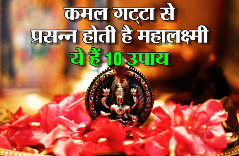 कमल गट्टा से प्रसन्न होती है धन की देवी महालक्ष्मी, ये है 10 उपाय