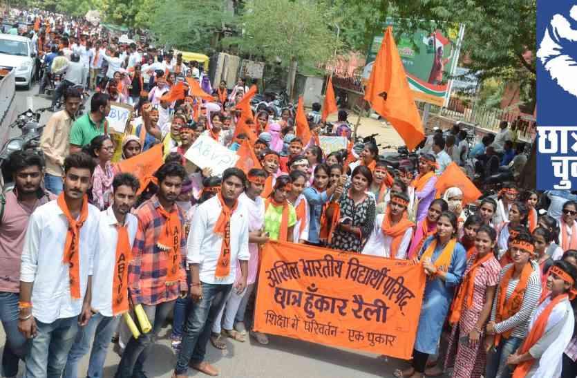 छात्र संघ चुनाव : तैयारियों में जुटे छात्र नेता, एबीवीपी ने निकाली गर्जना रैली