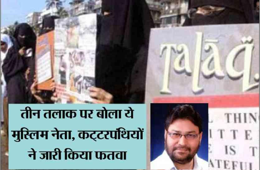Triple Talaq Supreme Court of India तीन तलाक खिलाफ बोला ये मुस्लिम नेता, कट्टरपंथियों ने जारी किया फतवा