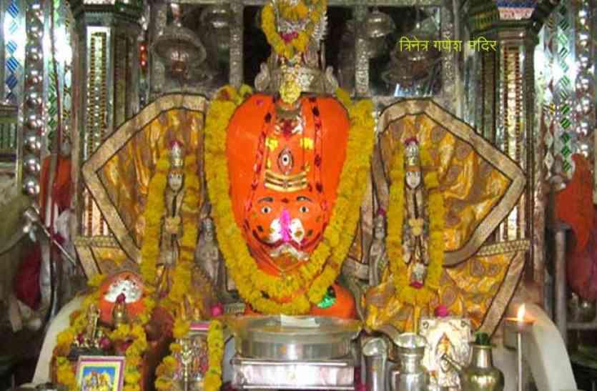 अलाउद्दीन खिलजी पर विजय के बाद महाराजा ने बनाया रणथम्भौर का ऐतिहासिक त्रिनेत्र गणेश मंदिर