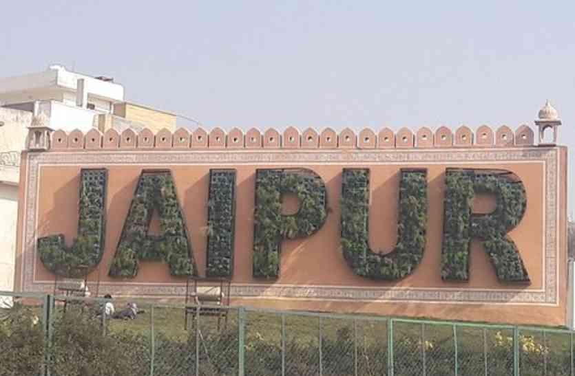 जयपुर 40 किमी तक फैला, बेहतर इलाज 10 किमी दायरे में सीमित