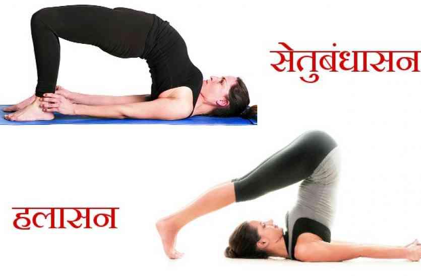 महिलाओं में चिड़चिड़ापन, बेचैनी और सिरदर्द दूर करते योगासन