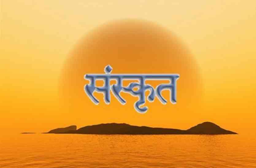 Image result for संस्कृत भाषा