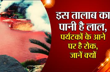 इस तालाब का पानी है लाल, पर्यटकों के आने पर है रोक, जानें क्यों?