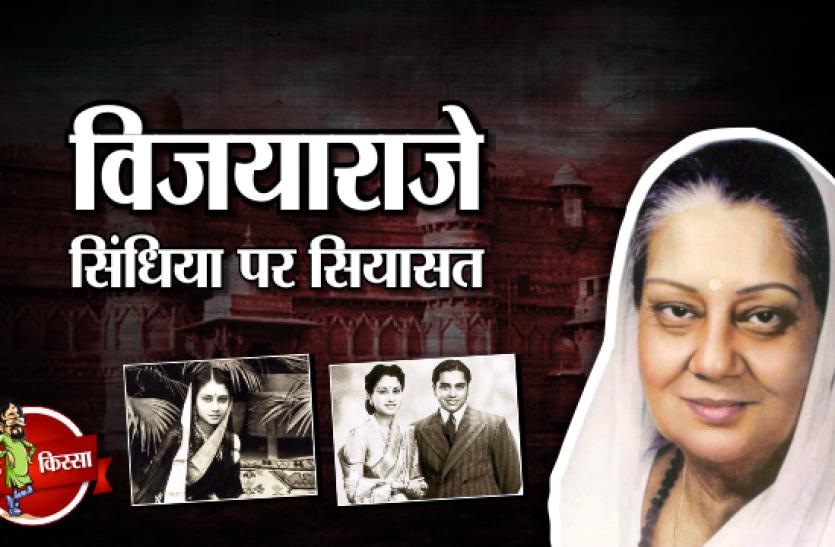 राजमाता के बहाने महिला वोटरों को साधने की जुगत में भाजपा