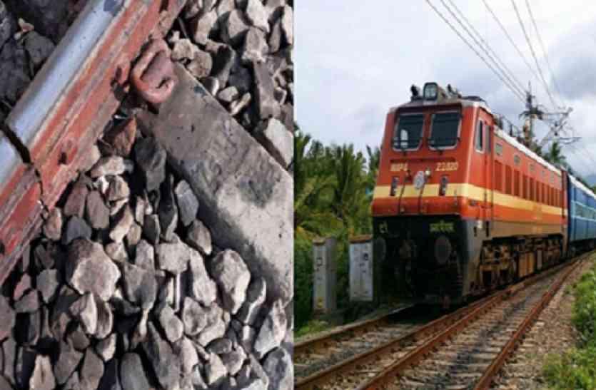 रेलकर्मियों ने रची थी मिर्जापुर में राजधानी एक्सप्रेस को पलटने की साजिश, चार गिरफ्तार