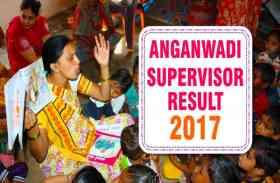 Anganwadi Supervisor Result 2017- जानिये यहां