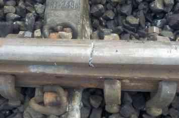 हरदोई में चटकी मिली रेल पटरी, कई ट्रेनें रोंकी