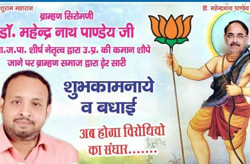 तो अब BJP में ठाकुरवाद बनाम ब्राह्मणवाद की जंग उतर आई सड़क तक!