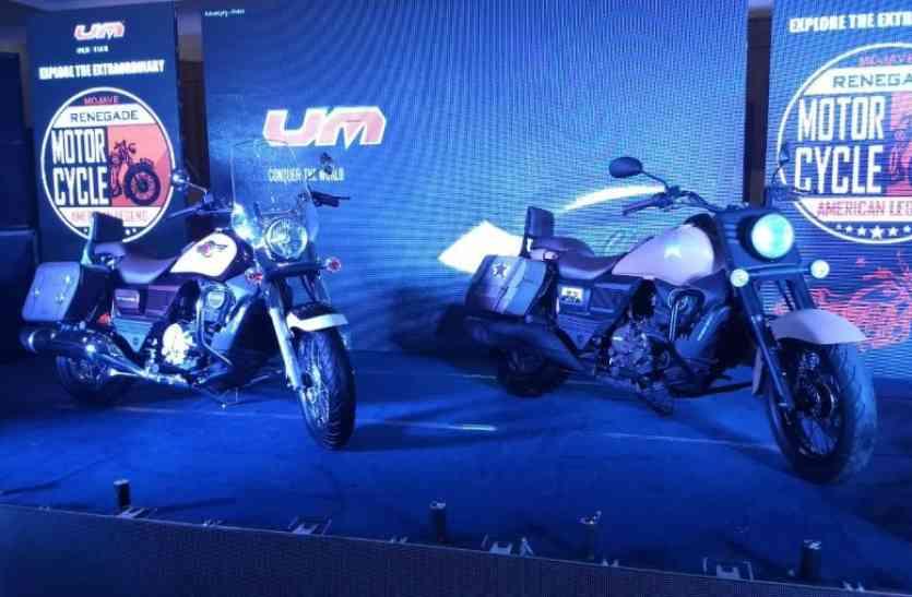 UM Motorcycles ने भारत में लॉन्च की ये दो खूबसूरत मोटरसाइकिल, जानें कीमत और फीचर्स