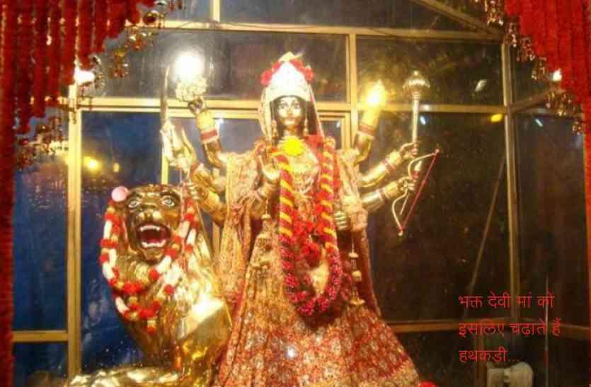 राजस्थान के इस अनोखे मंदिर में देवी मां को चढ़ाई जाती है हथकड़ी, इसके पीछे की कहानी आपको कर देगी हैरान