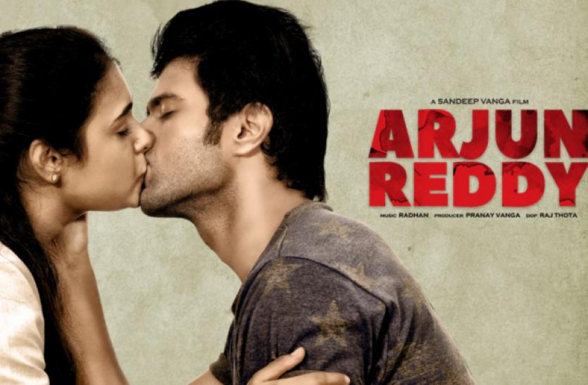 Arjun Reddy: कैसा होगा साउथ के देवदास का आधुनिक स्वरूप, यहां जानें