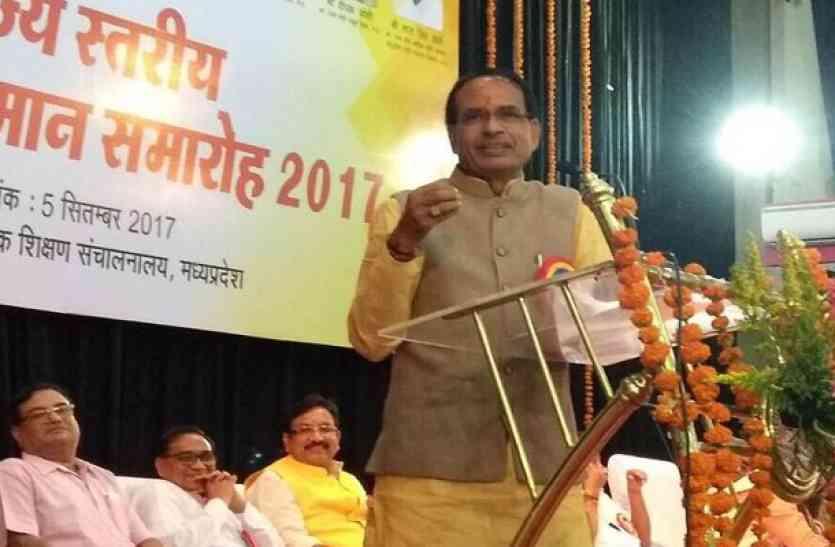 CM बोले- कांग्रेस ने गुरु को शिक्षक से शिक्षाकर्मी बनाया, BJP सरकार ने लौटाया सम्मान