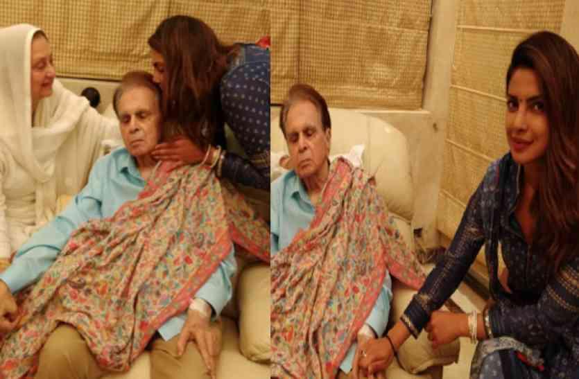 PHOTOS:शाहरुख बाद अब प्रियंका पहुंची दिलीप कुमार के घर, प्रियंका को देख छलक पड़े दिलीप जी के आंसू